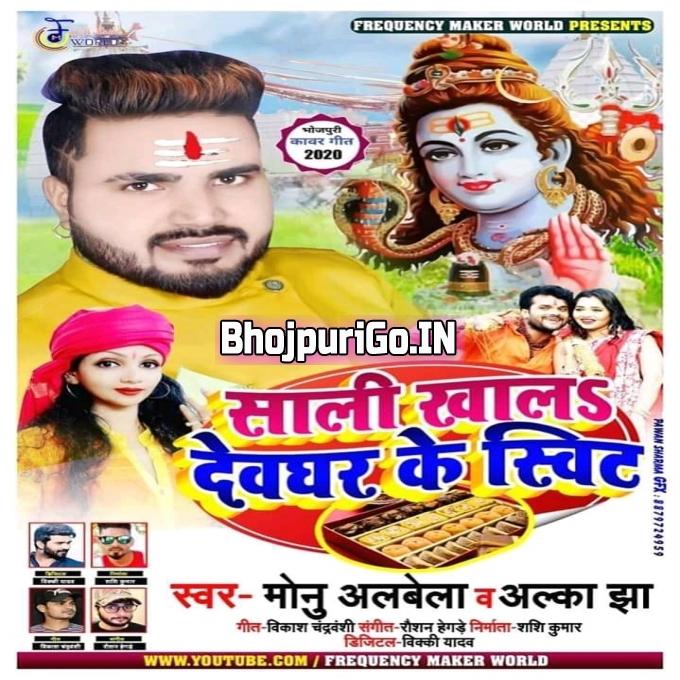 Saali Khala Devghar Ke Sweet Mp3 Song