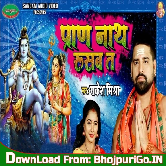 Praan Nath Rusba Ta Praan Chhut Jaai Ho Mp3 Song