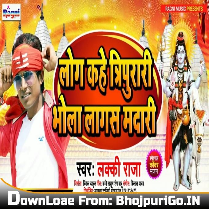 Log Kahe Tripurari Bhola Lagas Madari