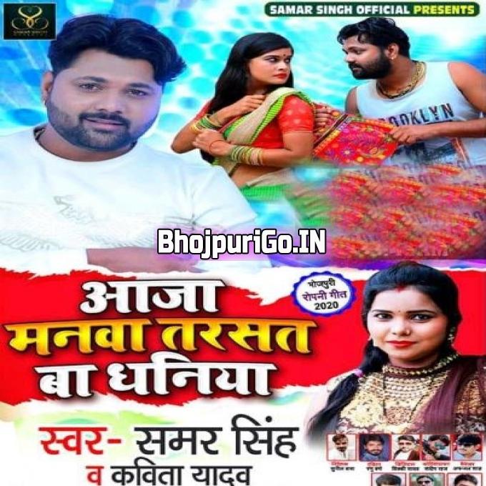 Aaja Manawa Tarsat Ba Dhaniya Mp3 Song