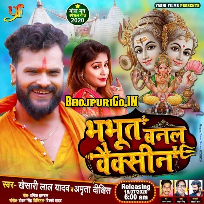 Bhabhut Banal Vaccine Mp3 Song