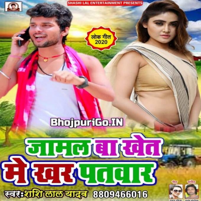 Jamal Ba Khet Me Khar Patawar Mp3 Song