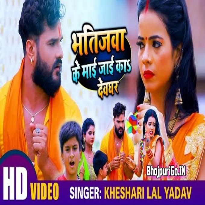 Bhatijwa Ke Mai Jayi Ka Devghar Khesari Lal Yadav-720p Video Song