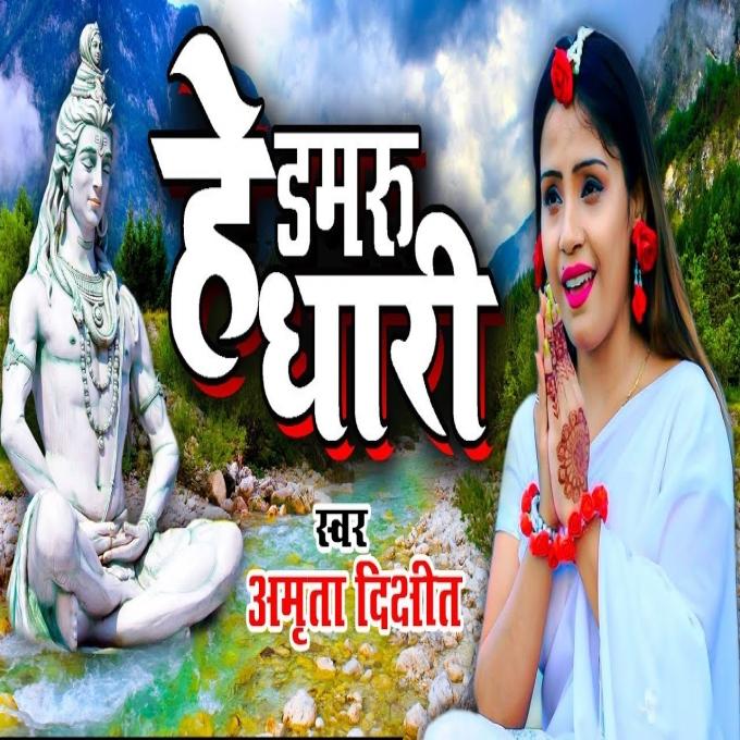 He Damaru Dhari Tripurari Teri Mahima Sabse Nyari Hai