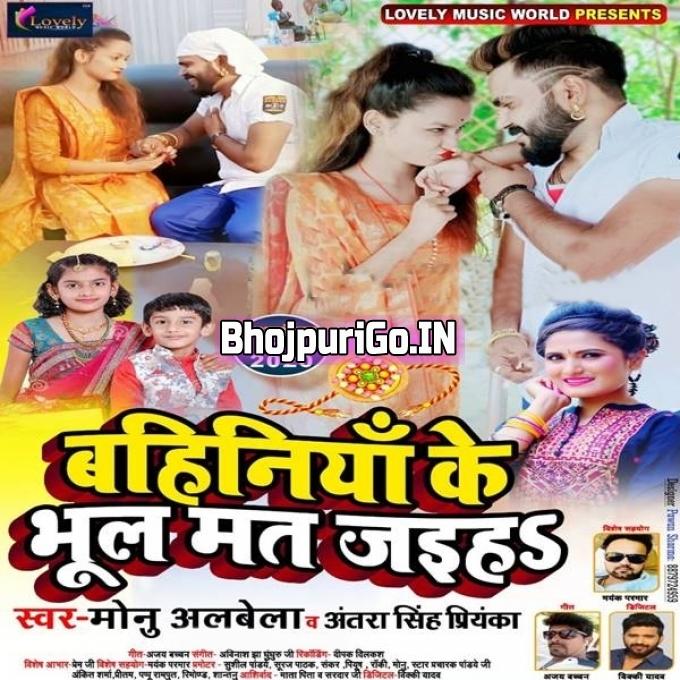 Bahiniya Ke Bhul Mat Jaiha Bhaiya Mp3 Song