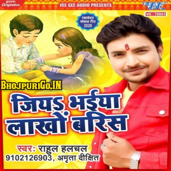 Jiya Bhaiya Lakho Barish Mp3 Song