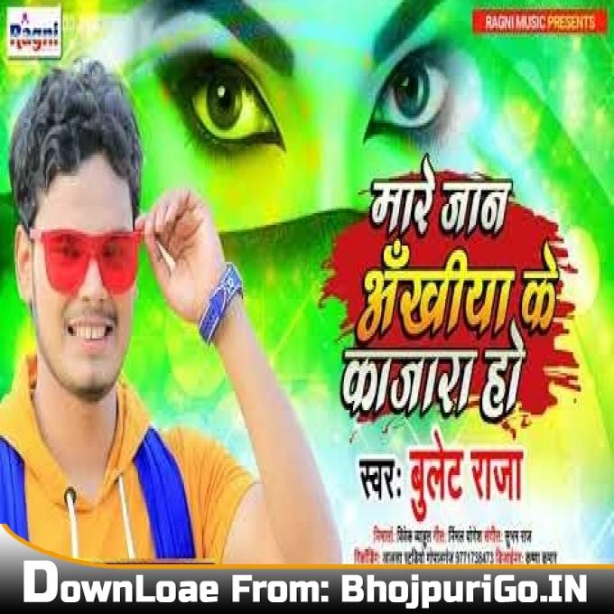 Mare Jaan Ankhiya Ke Kajra Ho Mp3 Song