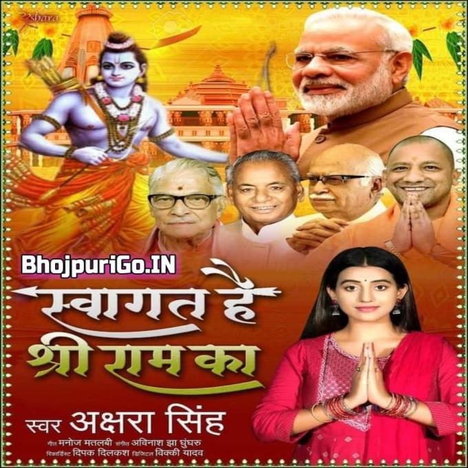 Khare Hai Swagat Me Modi Awadh Me Ram Aaye Hai