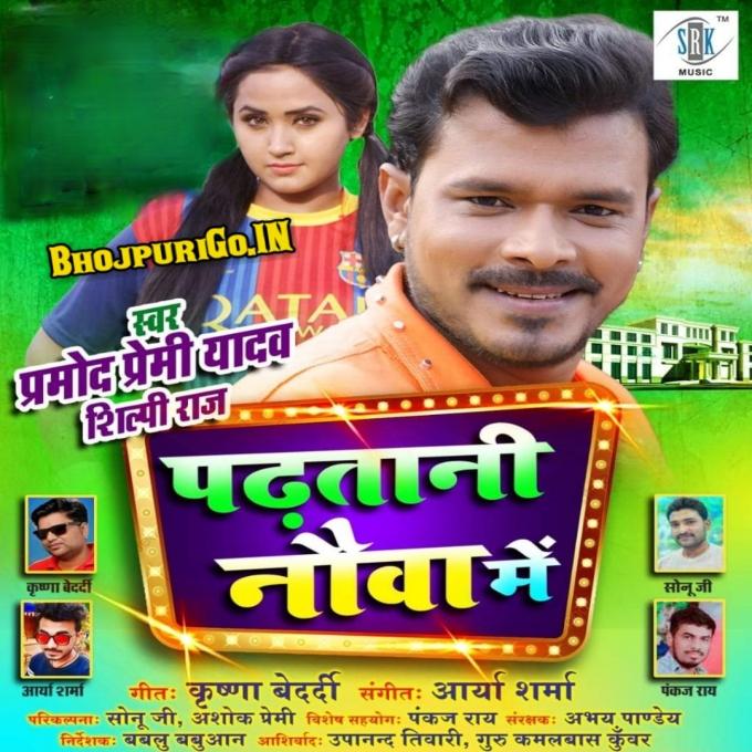 Padhatani Nauwa Me Mp3 Song