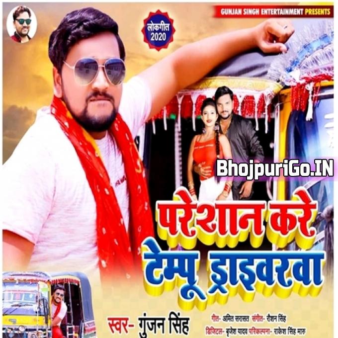 Pareshan Kare Tempu Ke Drivarwa Re Mp3 Song